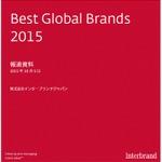 世界の「ブランド価値」トップ100・・・日本からは6社、任天堂はランク外に