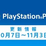 PS Plus、10月7日からは『電撃文庫FC』などがフリープレイに…「マジカルミライ 2015」や『ストV』CBT2などもの画像