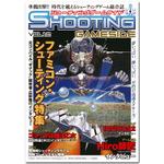 ジャンル別ゲーム専門誌「ゲームサイド」シリーズ休刊へ、 最新号は発売中止に