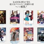"KADOKAWA「ハルヒ」「フルメタ」などの二次創作が解禁、今冬スタートの""小説投稿サイト""限定での画像"