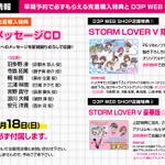 恋人になった後も楽しめる乙女ゲーム『STORM LOVER V』OPムービー公開、新要素「タッチボイス」などもお届けの画像