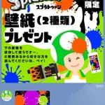 任天堂公式LINEアカウントにて『スプラトゥーン』のイカした壁紙が配布!友だち限定で全2種類