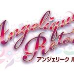 『アンジェリーク ルトゥール』タイトルロゴの画像