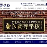 カドカワ「N高」お披露目…文化祭にはニコニコ超会議を利用