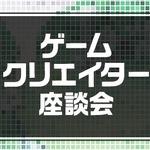 「ゲームクリエイター座談会」開催決定、第1回ゲストに『消滅都市』の下田ディレクターほか