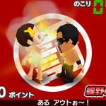 """「ガキの使いやあらへんで!! 」が3DSでゲーム化! 絶対に捕まってはいけない""""対戦逃走アクション""""とはの画像"""