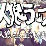 """上鈴木兄弟による""""人狼ラップ""""動画が面白い!「皆で投票 即終了で 退場?」と話し合いも全てラップ"""