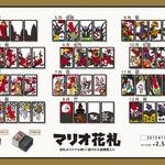 全札オリジナル柄デザインの「任天堂 マリオ花札」11月発売の画像