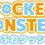 ポケットモンスター ALL STAR COLLECTION もちふわクッションの画像