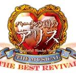 ミュージカル「ハートの国のアリス」再演決定、水澤賢人・秋元龍太朗など新キャスト情報も公開