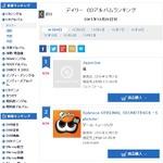 『スプラトゥーン』サントラ、初日で24,355枚を売り上げオリコン2位獲得の画像