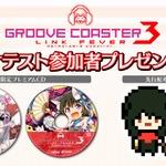 AC『グルーヴコースター3』2016年春稼働、オンライン対戦を追加…ロケテは高田馬場・大須・難波で11月7日よりの画像