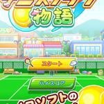 『テニスクラブ物語』の画像