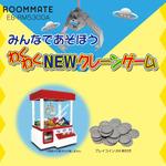 """家庭用""""クレーンゲーム""""10月末発売!本物の硬貨に対応し、前後・左右・上下に動作の画像"""