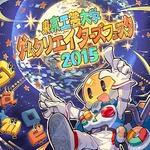 サマーレッスン、ぷよぷよ、ツムツム、パックマンの開発者が登壇!「ゲームクリエイターズ・フェスタ」が東京工芸大学で11月15日開催