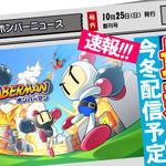 『対戦! ボンバーマン』続報…iOS/Android間の対戦も可能で、 プレイ実況機能も搭載