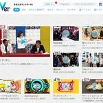 PC/スマホでTV番組が視聴できる「TVer」サービス開始、民放5社が共同で提供