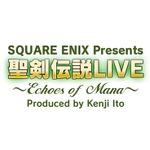 イトケンプロデュースの「聖剣伝説 LIVE」2016年1月30日開催、ゲストに石井浩一や菊田裕樹など