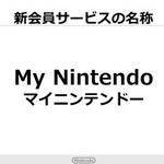 任天堂の新会員サービス「マイニンテンドー」2016年3月開始、遊ぶだけでポイントが発生
