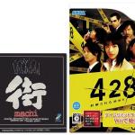 『街~運命の交差点~』『428~封鎖された渋谷で~』の画像