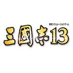 『三國志13』発売延期 ― 30周年「三國志の日」に間に合わず、2016年1月28日に