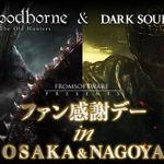 『ダークソウルIII』『Bloodborne The Old Hunters』合同試遊イベントが大阪と名古屋で11月開催