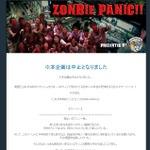 「ZONBIE PANIC!!」公式サイトよりの画像