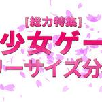 【特集】「美少女ゲーム平均バストランキング」を勝手に作成してみた―優勝候補『閃乱カグラ』がまさか結果にの画像
