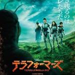 実写映画「テラフォーマーズ」2016年4月29日公開決定、伊藤英明のスーツ姿も明らかに
