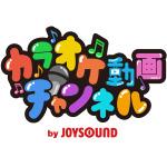 月額500円で歌い放題な「ニコニコ カラオケ動画チャンネル by JOYSOUND」登場 ―「歌ってみた」「ニコ生」にも対応
