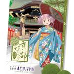 「まどマギ 焼ショコラ」シリーズがリニューアル、豊国神社が背景に