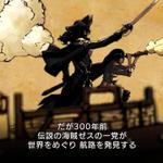 【特集】『戦の海賊』でおっさんの魅力を堪能すべし! 男くさいおっさんだらけの世界で大冒険の画像