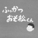 TVアニメ「おそ松さん」第1話が幻に ― BD/DVDでは未収録、配信も終了…新たに完全新作を用意