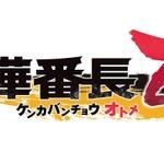 """""""拳と女子力""""でヤンキーをオトす『喧嘩番長 乙女』3月17日発売決定 ─ 壁ドンや喧嘩パートの画像も公開の画像"""