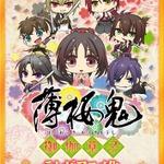 「薄桜鬼~御伽草子~」TVアニメ製作決定、ちびキャラのスピンオフ作品