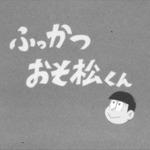 【週刊インサイド】TVアニメ「おそ松さん」第1話が幻に…「エヴァ新幹線」出発レポなど、アニメ関連の話題に大きな注目が