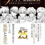 書籍「メイキング オブ ファイアーエムブレム」11月28日発売 ─ 25周年を迎える『FE』の歴史を振り返る開発秘話集の画像