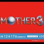 『MOTHER3』がWii Uのバーチャルコンソール化! 12月17日配信