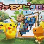 ポケモンたちがピクロスに!3DS『ポケモンピクロス』12月上旬配信