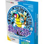 3DS向けVC『ポケモン 赤・緑・青・ピカチュウ』続報 ─ 交換・対戦も可能で、特別版にはタウンマップなどが付属の画像