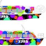 『スプラトゥーン』佐賀県コラボの続報!東京タワーにコラボショップがオープンし、観光遊覧船「スプラ丸」も登場の画像