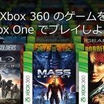 ついにXbox Oneの下位互換機能が実装 ― 日本のサポートタイトルは70以上