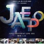 最新アーケードゲームの祭典「JAEPO2016」2月19日・20日開催決定、第2回「天下一音ゲ祭」も