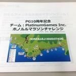 """プラチナゲームズ、創立10周年を記念して""""ホノルルマラソン""""にチャレンジ! チーム部門で10位以内を目指す"""