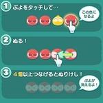「ぷよぷよ」最新作はタッチで消していく思考性の高いパズル~『ぷよぷよ!!タッチ』を先行体験の画像
