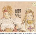 『テイルズ』の街頭広告がステキ!「20周年展」をPRするため巨大ポスターが日本橋オタロードをジャック