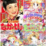 「なかよし」公式サイトで年代別の表紙&ふろくが公開!CCさくらや東京ミュウミュウ、しゅごキャラなど