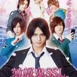 実写映画「薄桜鬼 SSL」2月6日劇場公開、シリーズスピンオフがさらにスクリーンに