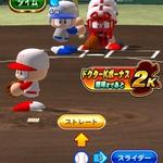 『実況パワフルプロ野球』累計1,800万DL突破、 お得な記念キャンペーン開催の画像