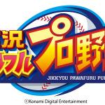『実況パワフルプロ野球』ロゴの画像